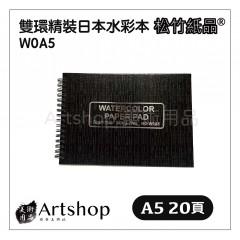 松竹紙品 雙環精裝日本水彩本 W0A5 (A5) 20入