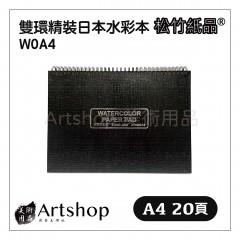 松竹紙品 雙環精裝日本水彩本 W0A4 (A4) 20入