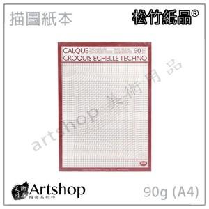 松竹紙品 描圖紙本 90g (A4) 膠裝50張入