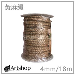DIY 手工藝用品 工藝材料 粗麻繩 黃麻繩 4mm/6mm 18m