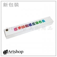 藝晶 標準印刷濃度演色表 演色表 色票