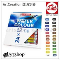荷蘭 TALENS 泰倫斯 ArtCreation 透明水彩顏料 12ml (24色)