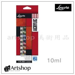 法國 LB 羅浮 Louvre 學生級壓克力顏料 10ml (12色)