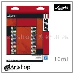 法國 LB 羅浮 Louvre 學生級壓克力顏料 10ml (24色)