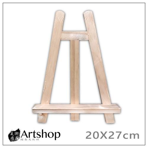 桌上型畫架 木頭畫架 小畫架 梯形畫架 20X27cm