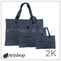 簡易畫袋 2K