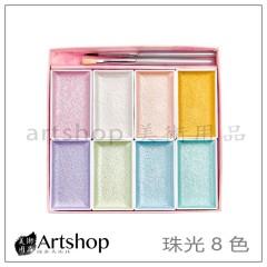 日本 KISSHO 吉祥顏彩 國畫顏料 固態水彩 8色 珠光色