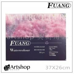 FUANG 福安 水彩紙 300g (37x26cm 12入) 冷壓