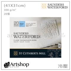 英國 山度士 WATERFORD 純棉水彩本 300g (31x41cm 冷壓) 20入