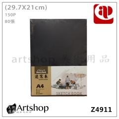 AP A4速寫本 (210*297mm) 150g/80張