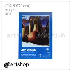 GORDON A5 繪圖設計簿 200g (14.9x21cm 30入)