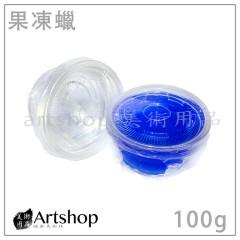 果凍蠟 100g (透明  / 藍色)