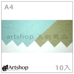 石紋紙 (A4) 10入 湖水藍/橄欖綠 兩色可選
