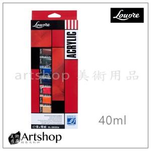 法國 LB 羅浮 Louvre 學生級壓克力顏料 40ml (10色)