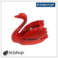 德國 STABILO 施德樓 造型削筆器 天鵝削筆器 紅