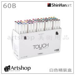 韓國 SHINHAN 新韓 Touch 酒精性雙頭軟毛麥克筆 (60色) 組 白色精裝盒