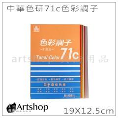 中華色研 71c色彩調子 (19X12.5cm) 色票