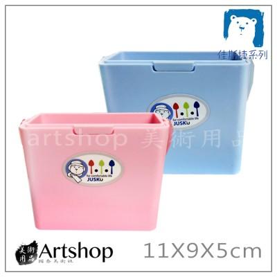 佳斯捷系列 8098 可攜式 洗筆桶 三盒一水桶 粉紅/粉藍 兩色可選 100%台灣製造