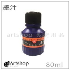 吳竹 墨汁 80ml (書液/墨液/國畫書法專用)