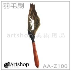 羽毛刷 AA-Z100