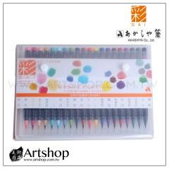 日本 AKASHIYA 彩SAI 傳統色彩繪毛筆 (20色)
