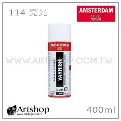 荷蘭 AMSTERDAM 114 壓克力畫面保護凡尼斯 (亮光) 400ml 噴槍式