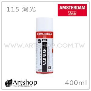 荷蘭 AMSTERDAM 115 壓克力畫面保護凡尼斯 (消光) 400ml 噴槍式