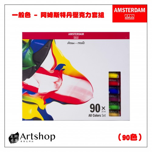 荷蘭 AMSTERDAM 阿姆斯特丹 壓克力顏料套組 20ml 一般色 90色