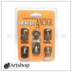 ANCHOR 便利鈎 風扣板專用 五爪掛勾 一組5入