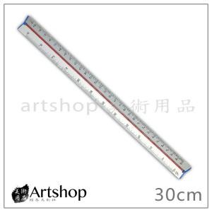 鋁製比例尺 比例尺 30cm AR-02-300