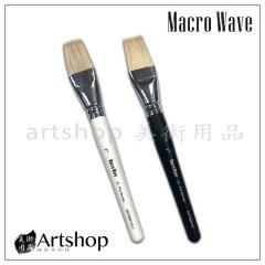 Macro Wave 馬可威 ART980110  JL 頂級山羊毛 水彩排刷 單支(黑/白)