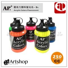 AP 韓國 專家級壓克力顏料 250ml (螢光色) 單罐 【7色可選】