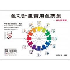 北星 色彩計畫實用色票集 (附北星167色實用色票)