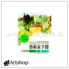 藝術家手冊-水彩