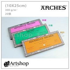 ARCHES 水彩本 300g (10x25cm 20入) 3款可選