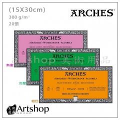 ARCHES 水彩本 300g (15x30cm 20入) 3款可選