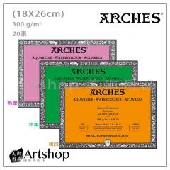ARCHES 水彩本 300g (18x26cm 20入)