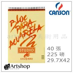 法國 CANSON 康頌 Studio 設計紙本 圈裝 40入 225磅 29.7x42cm