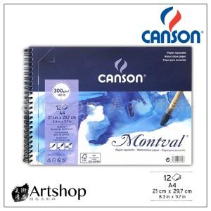 法國 CANSON 康頌 Montval 水彩本 270g (21X29.7cm) 膠裝12入