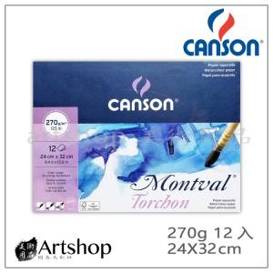 法國 CANSON 康頌 Montval 水彩本 270g (24X32cm) 膠/圈裝12入