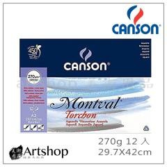 法國 CANSON 康頌 Montval 水彩本 270g (29.7X42cm) 膠裝12入