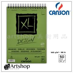 法國 CANSON 康頌 XL素描本 圈裝 (A4) 21x29.7 160g 50入