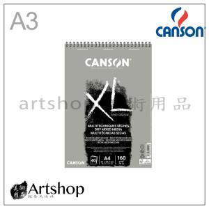 法國 CANSON 康頌 XL砂面繪圖紙 圈裝 160g 40張 A4/A3 中性灰