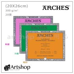 ARCHES 水彩本 300g (20x26cm 20入) 3款可選