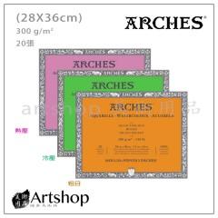ARCHES 水彩本 300g (28x36cm 20入) 3款可選
