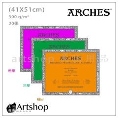 ARCHES 水彩本 300g (41x51cm 20入) 3款可選