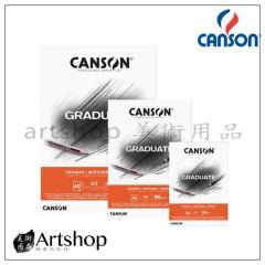 法國 CANSON 康頌 Graduate Croquis 繪畫薄 96g 40入(A3/A4/A5)