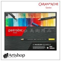 瑞士 卡達 CARAN D'ACHE MUSEUM 博物館級水性色鉛筆 40色紙盒