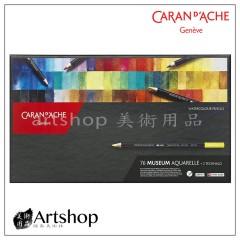 瑞士 卡達 CARAN D'ACHE MUSEUM 博物館級水性色鉛筆 76色紙盒