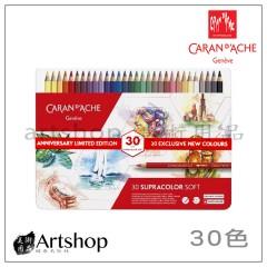 瑞士 CARAN D`ACHE 卡達 30周年專家級水溶性色鉛筆 30色新色 3888.830